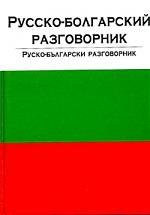Лазарева Е. (сост.) Русско-болгарский разговорник Руско-български разговорник