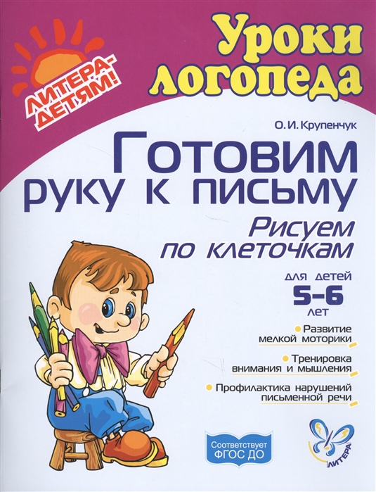 Крупенчук О. Готовим руку к письму Рисуем по клеточкам Для детей 5-6 лет
