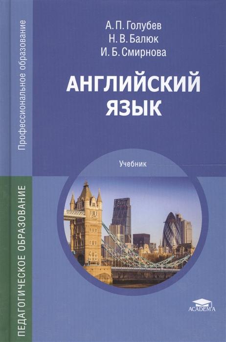 купить Голубев А., Балюк Н., Смирнова И. Английский язык Голубев по цене 1477 рублей