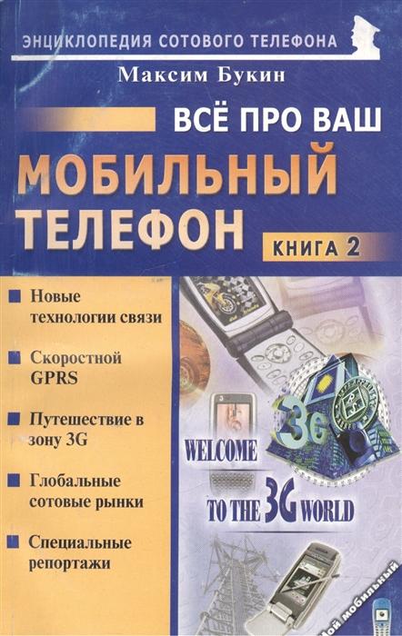 Букин М. Все про Ваш мобильный телефон Кн 2