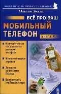 Все про Ваш мобильный телефон Кн.4