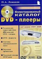 DVD-плееры Илл. каталог