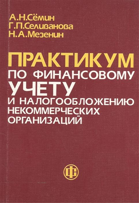 некоммерческая организация купить книгу