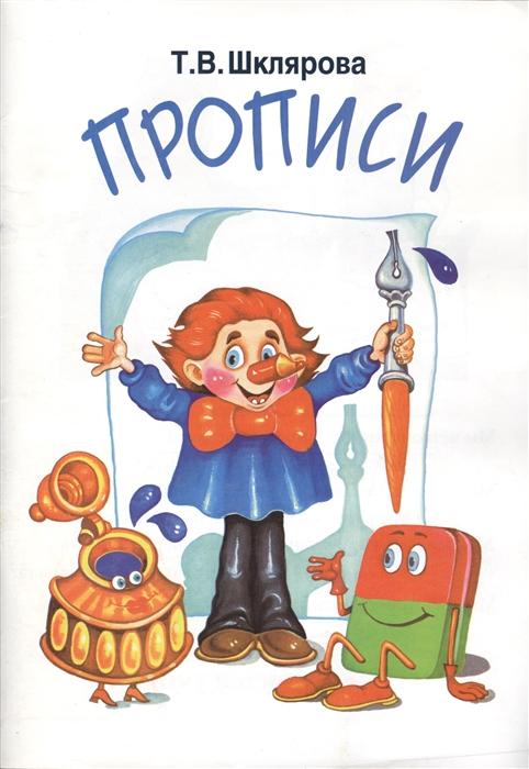 Шклярова Т. Прописи цена и фото