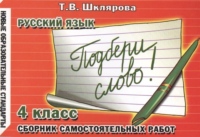 Шклярова Т. Подбери слово 4 кл Рус язык с р