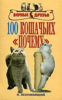 Непомнящий Н. 100 кошачьих почему