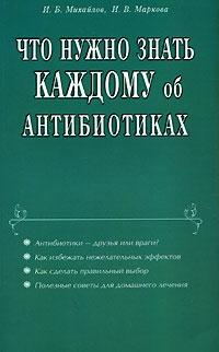 Михайлов И. Что нужно знать каждому об антибиотиках