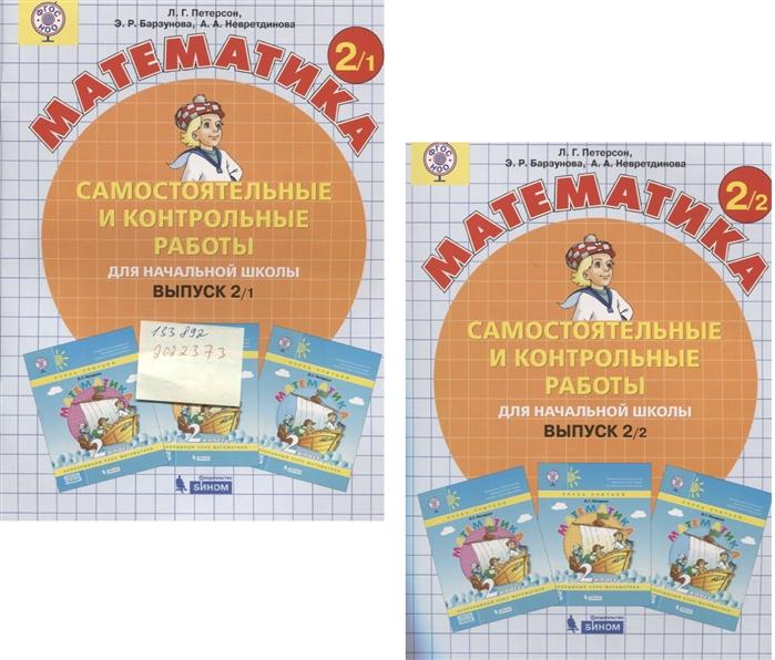 Самостоятельные и контрольные работы по математике для начальной школы Выпуск 2 комплект из 2 книг