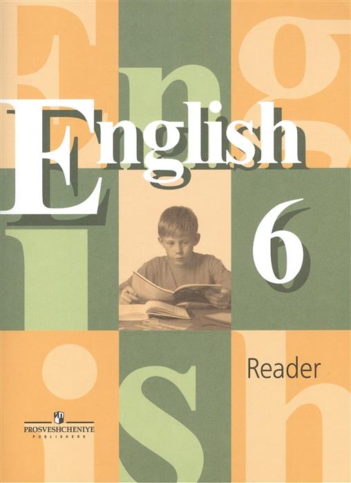Кузовлев В. и др. Английский язык 6 кл Книга для чтения