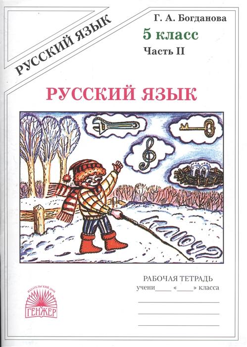 Богданова Г. Русский язык 5 кл Р т ч 2 богданова г русский язык 7 кл р т ч 2