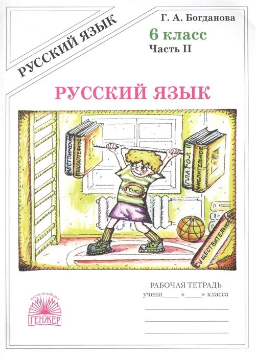Богданова Г. Русский язык 6 кл Р т ч 2 богданова г русский язык 7 кл р т ч 2