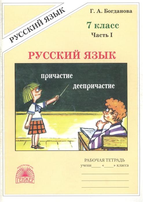 Богданова Г. Русский язык 7 кл Р т ч 1