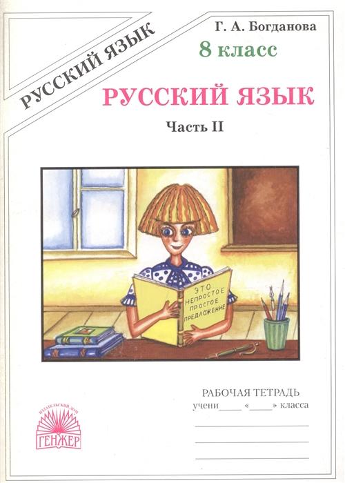Богданова Г. Русский язык 8 кл Р т ч 2 богданова г русский язык 7 кл р т ч 2