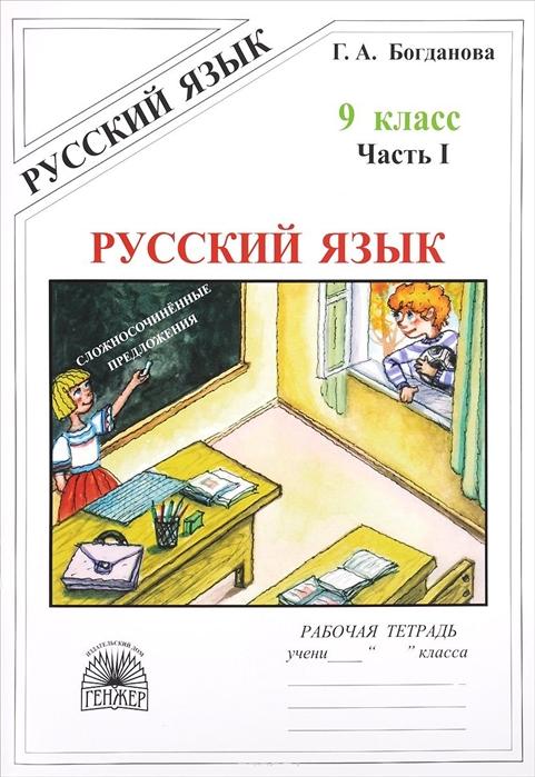 Богданова Г. Русский язык 9 кл Р т ч 1 богданова г русский язык 7 кл р т ч 2