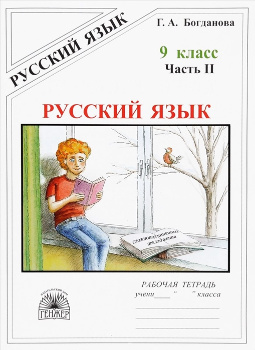Богданова Г. Русский язык 9 кл Р т ч 2 богданова г русский язык 7 кл р т ч 2