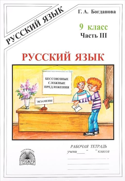 Богданова Г. Русский язык 9 кл Р т ч 3 богданова г русский язык 7 кл р т ч 2