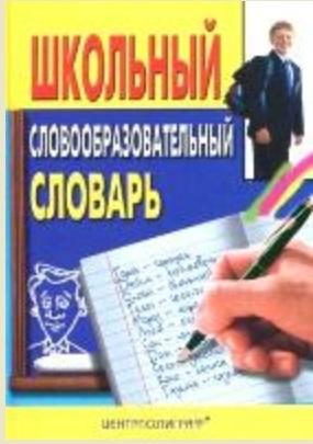 Николаев В. (сост.) Школьный словообразовательный словарь