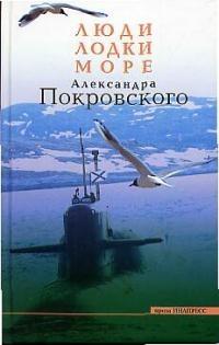 Покровский А. Люди лодки море Александра Покровского