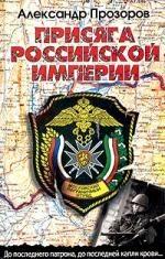 цена на Прозоров А. Присяга Российской империи