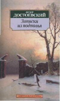 Достоевский Ф. Записки из подполья