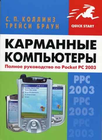 Коллинз С. Карманные компьютеры Полное рук-во по Pocet PC 2003