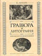 Леман И. Гравюра и литография Очерки истории техники