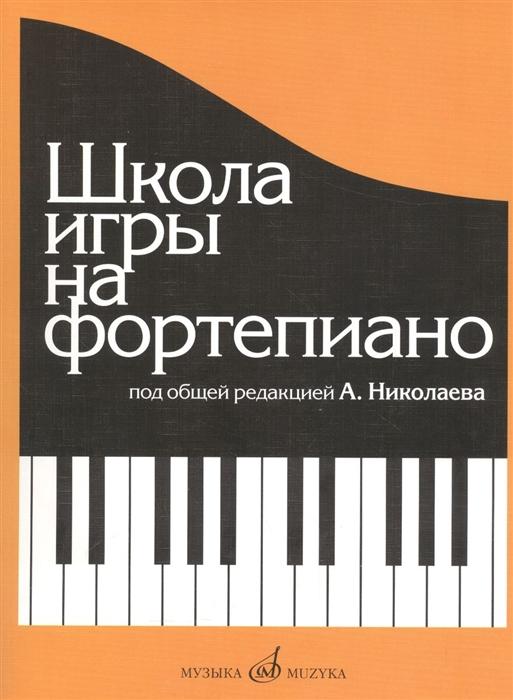 Николаев А., ред. Школа игры на фортепиано мастер класс игры на фортепиано