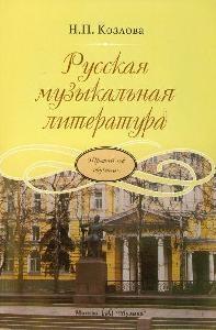 Козлова Н. Русская музыкальная литература русская музыкальная литература выпуск 1
