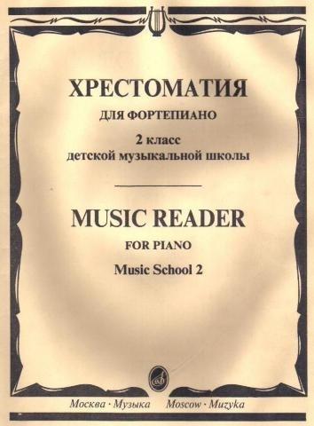 Фото - Турусова И. (сост.) Хрестоматия для фортепиано 2 кл ДМШ хрестоматия для фортепиано 3 кл дмш