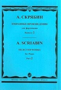 Избранные произведения для фортепиано Выпуск 2