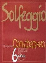 Сольфеджио 6 класс Для детских музыкальных школ