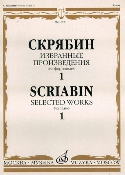 Избранные произведения для фортепиано Выпуск 1