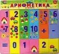 Фото - Денисова Л. (худ.) Арифметика на магнитах денисова л худ азбука на магнитах