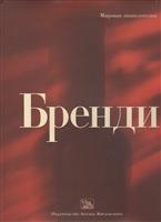 Бренди Изд-во Антона Жигульского. Кручина
