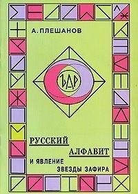 Русский алфавит и явление звезды Зафира