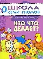 Дорофеева А. и др. Кто что делает Занятия с ребенком от рождения до года цена