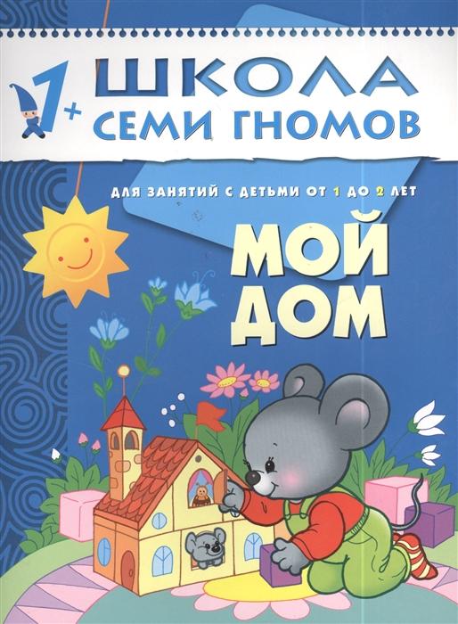 Дорофеева А. и др. Мой дом Занятия с детьми от 1 до 2 лет д денисова мой дом для занятий с детьми от 1 до 2 лет