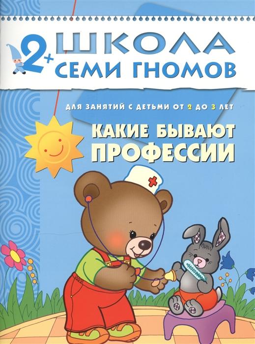 купить Денисова Д. ШСГ Третий год Какие бывают профессии Развитие и обучение детей от 2 до 3 лет по цене 106 рублей