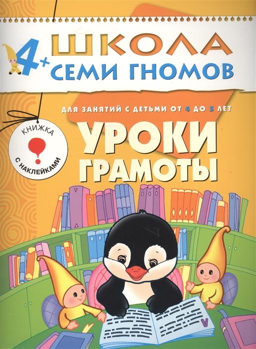 Денисова Д. Уроки грамоты Годовой курс для детей от 4 до 5 с игрой и наклейками