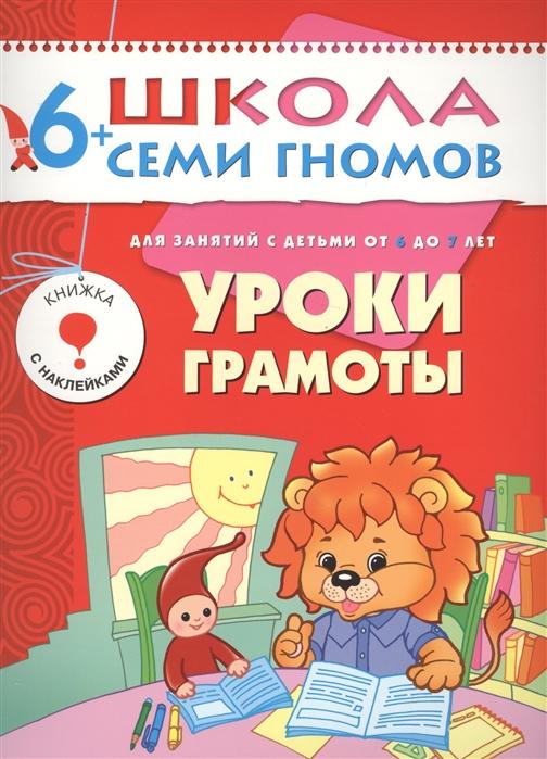 Денисова Д. ШСГ Седьмой год Уроки грамоты Годовой курс для детей от 6 до 7