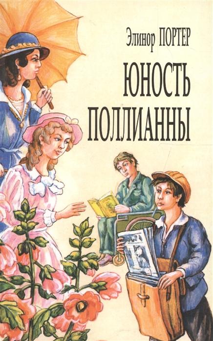 Купить Юность Поллианны, Библия для всех СПб, Проза для детей. Повести, рассказы