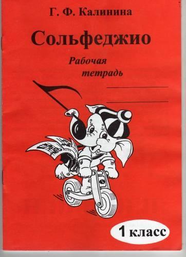Калинина Г. Сольфеджио Раб тетрадь 1 кл