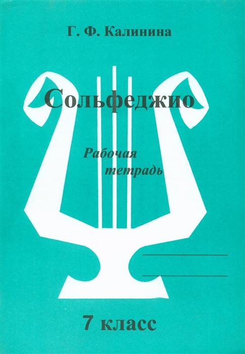 Калинина Г. Сольфеджио Рабочая тетрадь 7 класс