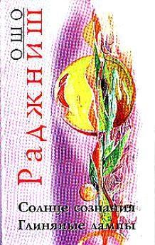 Фото - Ошо Солнце сознания Глиняные лампы ошо глиняные лампы нирвана – последний кошмар поиск комплект из 3 книг