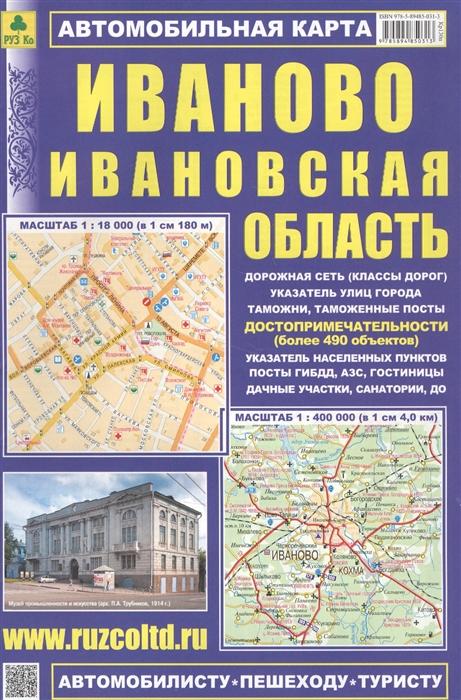 Автомобильная карта Иваново Ивановская обл 1 18 тыс 1 400 тыс
