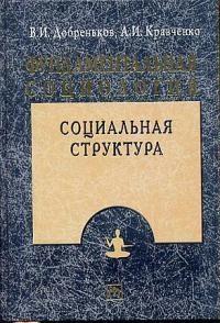 Фундаментальная социология В 15 томах Том 5 Социальная структура