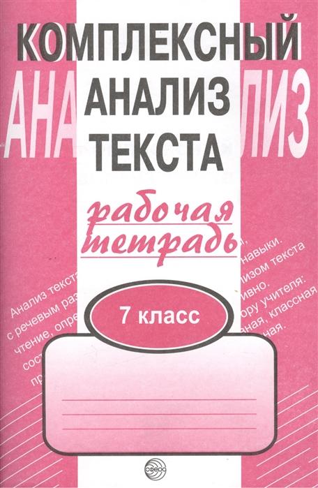 Малюшкин А. Комплексный анализ текста Раб тетрадь 7 кл малюшкин а комплексный анализ текста раб тетрадь 10 11 кл