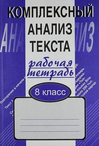 Малюшкин А. Комплексный анализ текста Раб тетрадь 8 кл малюшкин а комплексный анализ текста раб тетрадь 10 11 кл
