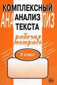 Малюшкин А. Комплексный анализ текста Раб тетрадь 9 кл малюшкин а комплексный анализ текста раб тетрадь 10 11 кл