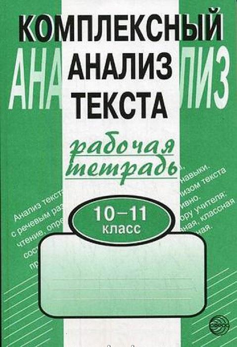 Малюшкин А. Комплексный анализ текста Раб тетрадь 10-11 кл малюшкин а комплексный анализ текста раб тетрадь 10 11 кл